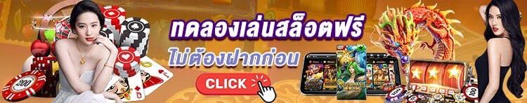 Slot online มือถือ